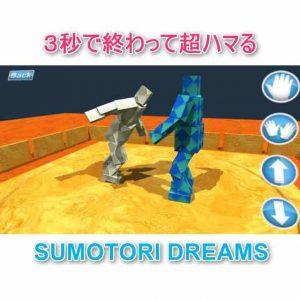 【iPhone/Android】3秒で終わるのに癖になる爆笑ダンボール人形の相撲ゲーム『Sumotori Dreams』