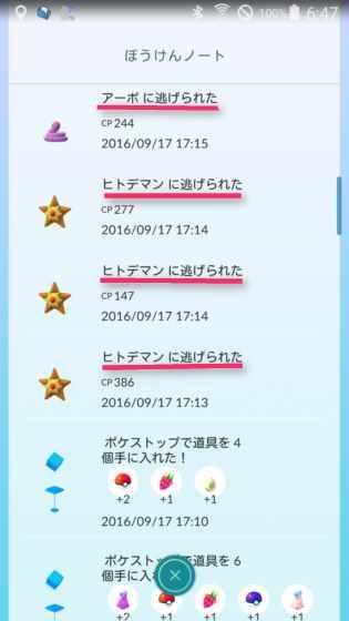 2016-09-17-21-47-13_r_r