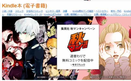 Amazon集英社「秋マンキャンペーン」週替わりで人気コミック1巻無料【Kindle本】