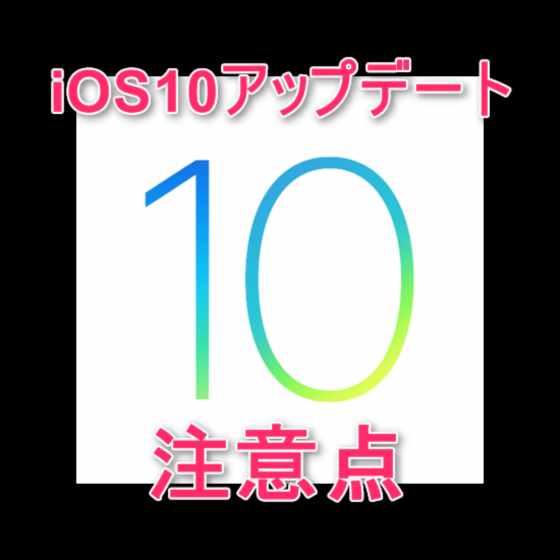 【iPhone】急いでiOS10にアップデートすると危険!アプリ・ゲームの対応状況と注意すべき変更点リスト