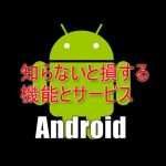 android_r