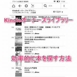 Kindle無料本「オーナーズライブラリ」から読みたい対象本を効率的に探す検索方法