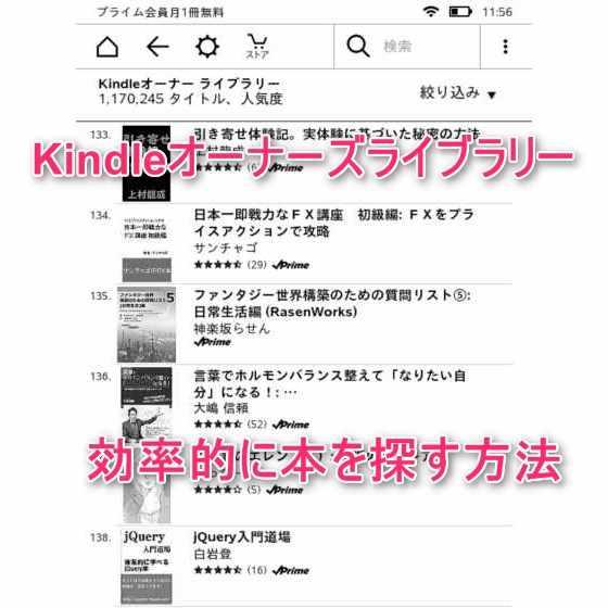 Kindle無料本「オーナーライブラリ」から読みたい対象本を効率的に探す検索方法
