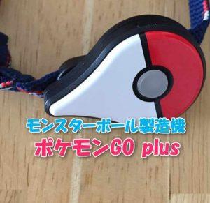 【ポケモンGO】PokemonGOプラス(Plus)はモンスターボール高速回収機!メダルボーナスでポケモン捕獲率も超絶アップ【レビュー】