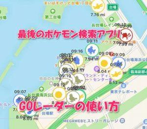 【ポケモンGO】P-GOサーチの代わりになる最後のアプリ『Go Radar(GOレーダー)』の使い方