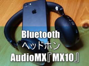 【レビュー】アルミ合金ボディがお洒落な高音質APT-X対応のコンパクト BluetoothヘッドホンAudioMX『MX10』