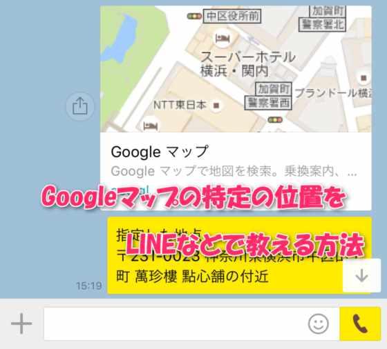 【iPhone/Android】Googleマップ上の指定位置や現在位置をLINEやTwitter、メール、SMSなどで教える方法