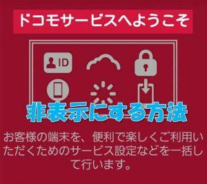 MVNOでドコモの白ロム端末使用時の「ドコモサービスへようこそ」を非表示にする方法