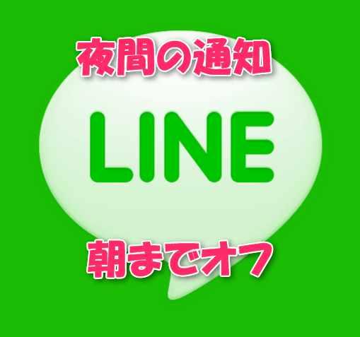 【LINE】夜間の通知を翌朝8時までオフにしたり1時間だけ通知を止める方法【小ワザ】