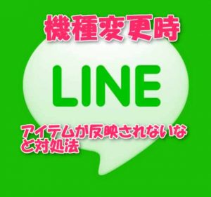 【LINE】機種変更して着せかえ・スタンプ・LINEコインなどアイテムが反映されない時の対処方法