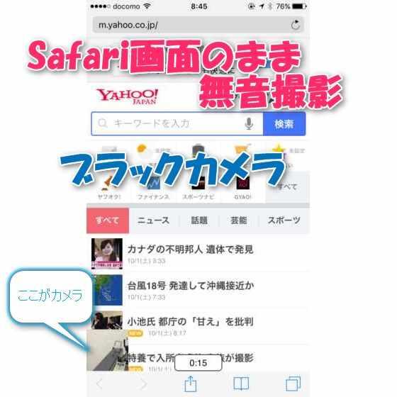【悪用厳禁】iPhoneでSafari画面のまま無音写真・動画が高画質で撮影できる極悪カメラアプリ【ブラックビデオ】