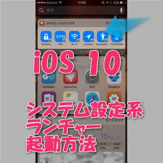 【iOS10】通知センターからテザリング、Wifiなどシステム設定を起動するランチャーのURLスキーム設定方法【Magic Launcher Pro】