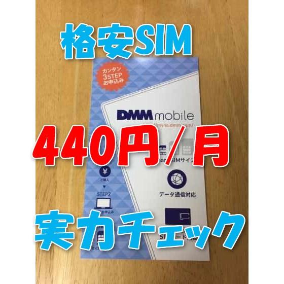 【MVNO】格安SIM(DMM)の最安440円プランでYouTube動画が普通に観れた!ポケモンGO、テザリングができるのか検証