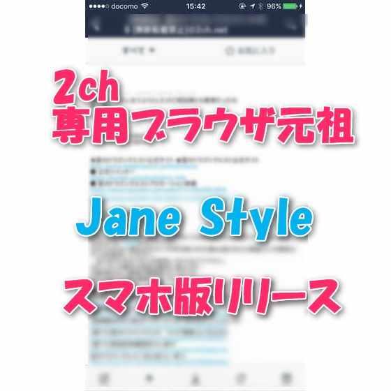 【iPhone/Android】ついにリリースされた2ちゃんねる(5ch)専用ブラウザ「スマホ版Jane Style」の使い方【レビュー】