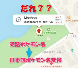 【ポケモンGO】英語ポケモン名を日本ポケモン名に変換一覧リスト(ABC順)【GO Rader対策】