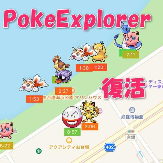 【ポケモンGO】P-GOサーチに代わり「PokeExplorer」が復活!使い方解説