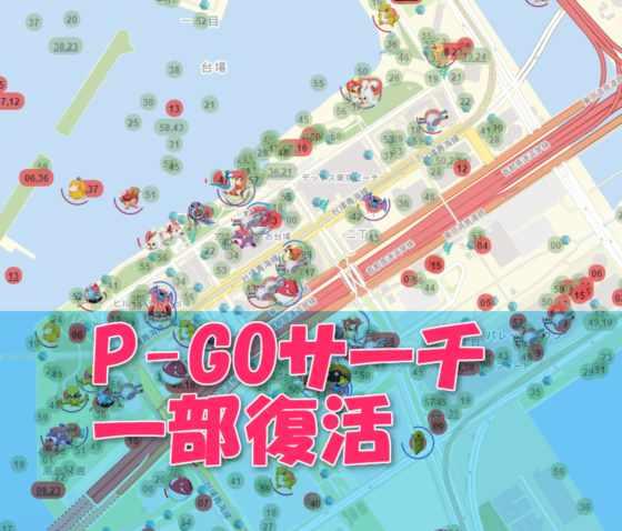 【ポケモンGO】P-GOサーチが一部地域で復活!ポケソース情報は未修整?!
