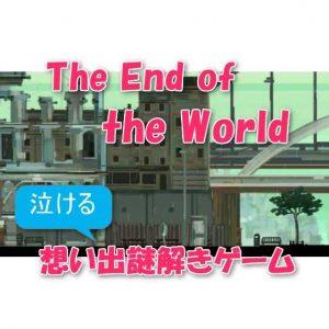 【iOS/Android】荒廃世界で1人ぼっち..泣ける想い出謎解きゲーム!ストアで大人気なのに何ゲームか分らないアプリ紹介4【The End of the World】