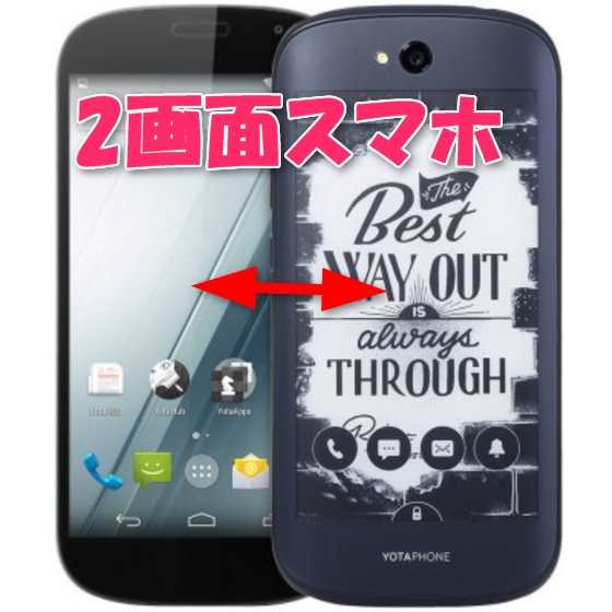 普通のAndroid端末の裏面がKindle風E-Inkブックリーダーの2画面スマホ『YotaPhone2』【レビュー】
