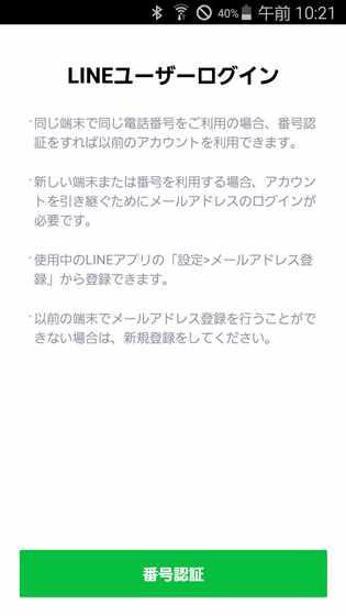 screenshot_2016-10-20-10-21-37_r