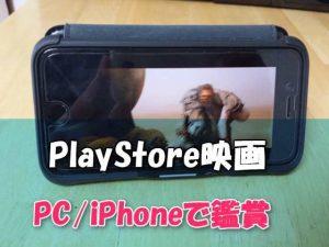 【iOS/PC】専用アプリ不要でGoogle Playストアから購入した100円映画を観る方法