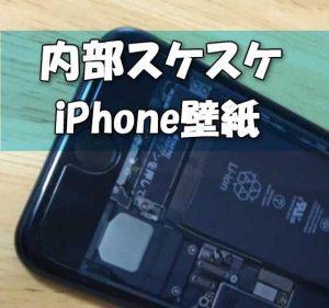 iPhone7S(plus)の内部基盤がディスプレイに透けて丸見えの壁紙公開【iFixit】