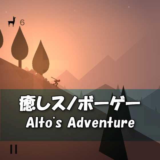 【iOS/Android】指1本で遊べるスノーボード2Dランニングゲーム!ストアで大人気なのに何か分らないアプリ紹介6『Alto's Adventure』