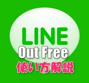【簡単解説】携帯・固定電話に無料通話ができる『LINE Out Free』の使い方と意外な裏ワザ