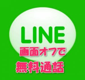 【iPhone】電源ボタンで画面を消して旧バージョン同様にLINE無料通話をする方法