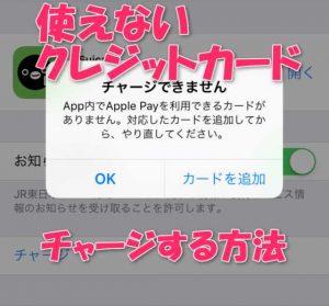 【Apple Pay】iPhone 7の『Suicaカード』でApple Pay未対応のVISAなどのカードを使ってチャージする方法