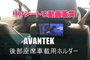【レビュー】車のリアシートでタブレットを使って動画を鑑賞できるAVANTEK車載ホルダー