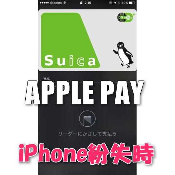 iPhone7を紛失した時に『Apple Pay』のSuicaやクレジットカードの使用を止める方法