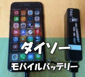 キャンドゥ・セリアの百均iPhone7(Plus)ケース比較【レビュー】