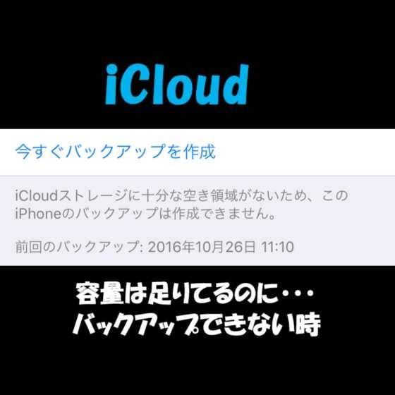【iOS】空き容量は足りているのにiCloudバックアップが失敗して実行出来ない時の対処方法
