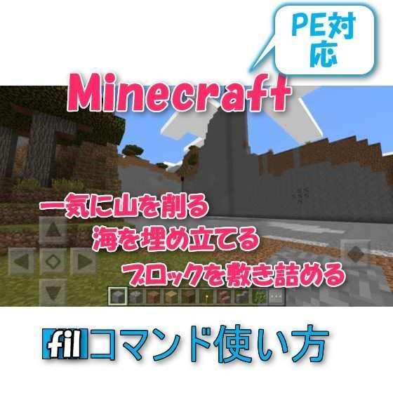 【Minecraft PE】チートコマンド「Fill」を使って山を壊したりブロックを敷き詰めて埋め立てる整地方法