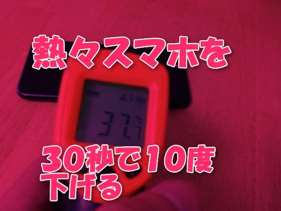 熱くなったiPhone・スマホを30秒で10度下げる意外な簡単冷却テクニック【裏ワザ】