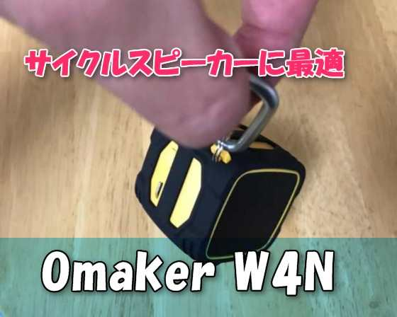 自転車スピーカーに最適、耐衝撃OmakerミニBluetoothスピーカーW4N【レビュー】