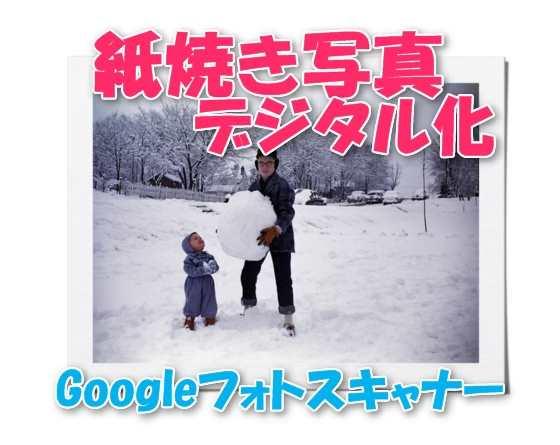 【アプリ】古い紙焼き現像写真を一瞬でデジタル化できる無料アプリ「Googleフォトスキャン」が凄い