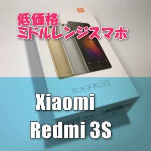 低価格でミドルレンジクラスを実現!格安SIMに最適なAndroid端末『Xiaomi Redmi 3S』【レビュー】