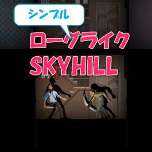 【iOS/Android】クラフトが楽しいシンプル生き残りゲーム!ストアで大人気なのに何ゲームか分らないアプリ紹介5『SKYHILL』