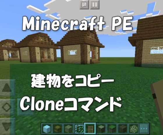 【Minecraft PE】チートコマンド「Clone」を使って建物をコピーして引っ越しや大量建築する方法
