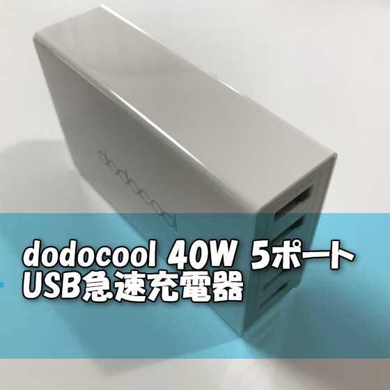リビングの充電ステーションに最適!dodocool 40W 5ポートUSB急速充電【レビュー】