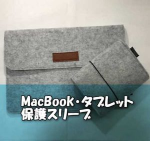【dodocool 】MacBook・タブレット用の保護スリーブ/マウス・タブレット用スリーブ【レビュー】