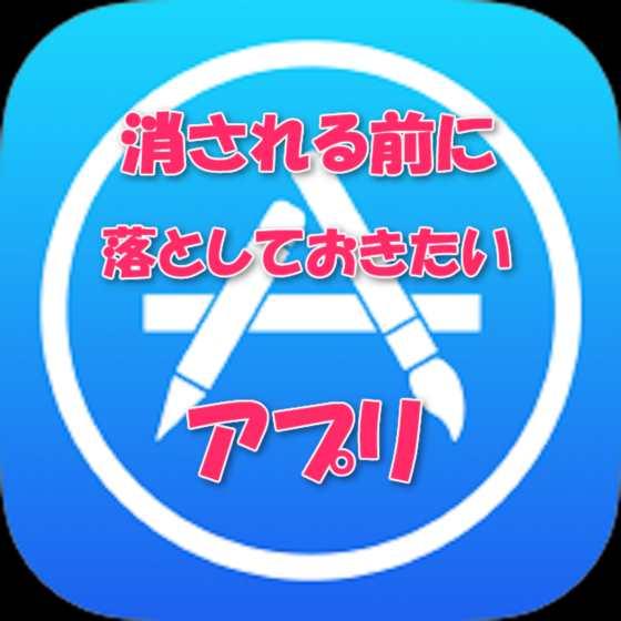 【iOS】動画・mp3音楽ダウンローダー・ムフフゲームなどAppストアから消される前に落としておきたいiPhoneアプリ6選