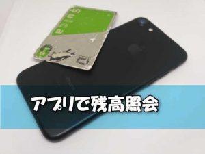 iPhoneアプリでSuicaカード・Pasmo・電子マネーにチャージ、残高照会や履歴を確認する方法