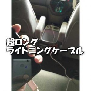 車の後部座席からでもiPhoneが充電できる3mの超ロングライトニングUSBケーブル【レビュー】