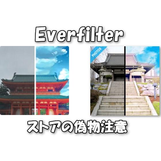 【注意喚起】AppStoreに復活したアニメ「君の名は。」風画像加工アプリ「Everfilter」は類似品