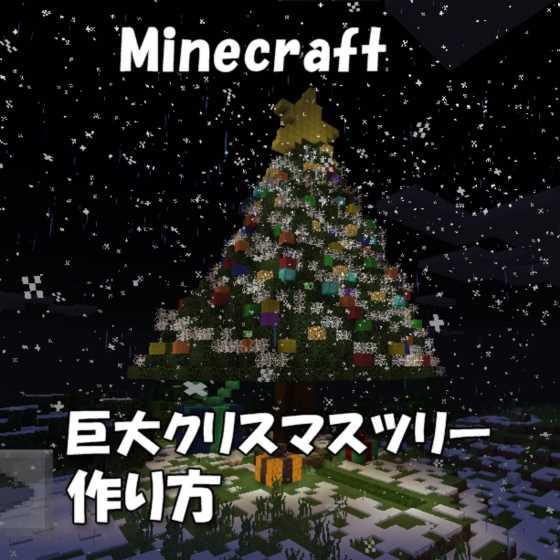 【Minecraft】イルミネーションでピカピカ光るクリスマスツリーの作り方【PE対応】