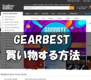 格安海外ガジェット通販サイト『GearBest』で安く安全に買い物する方法