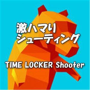 【iOS/Android】時間を止める?!激ハマりシューティングゲーム『TIME LOCKER Shooter』!ストアで大人気の理由を探るレビュー7